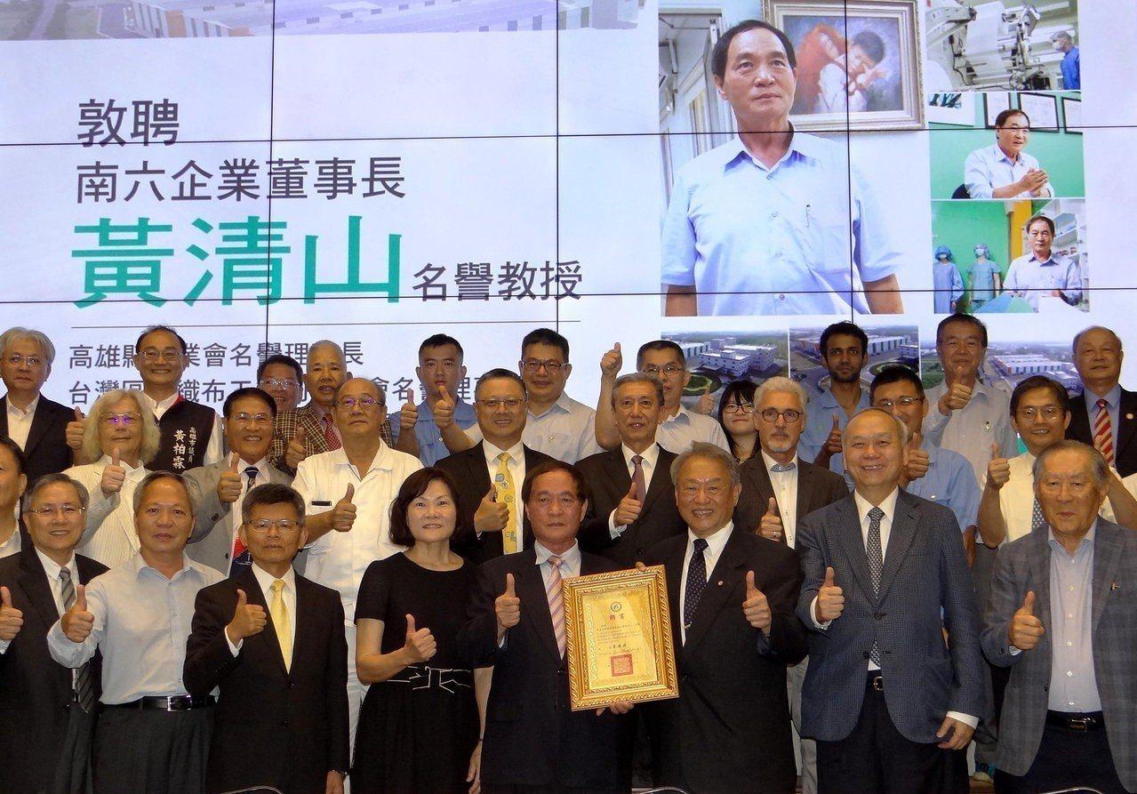 南六公司董事長黃清山(前排左五)獲正修科大聘為名譽教授。記者王昭月/攝影