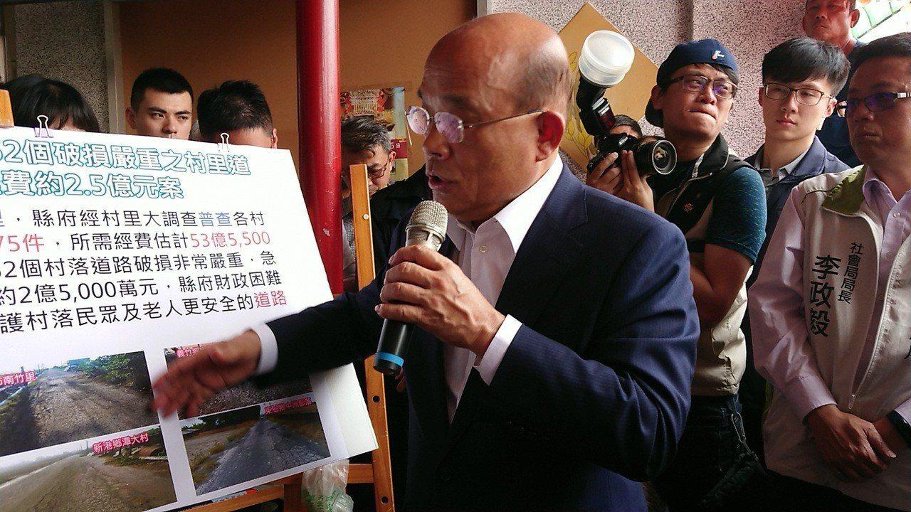 行政院長蘇貞昌表示,地方財政困難他最能體會,今天到嘉義縣「有帶紅包」。記者卜敏正...