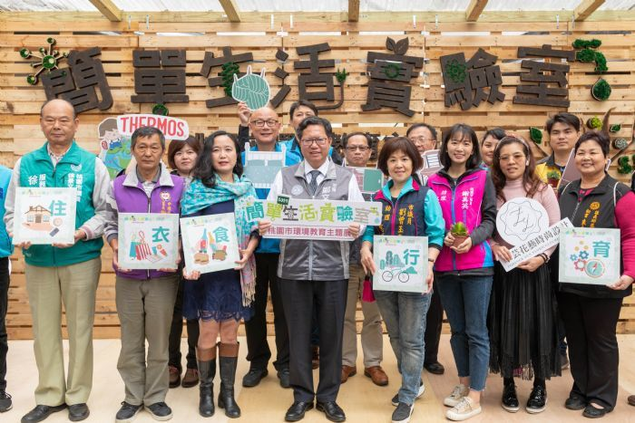 桃園市環境教育主題展「簡單生活實驗室」今天開幕。圖/桃園市政府新聞處提供