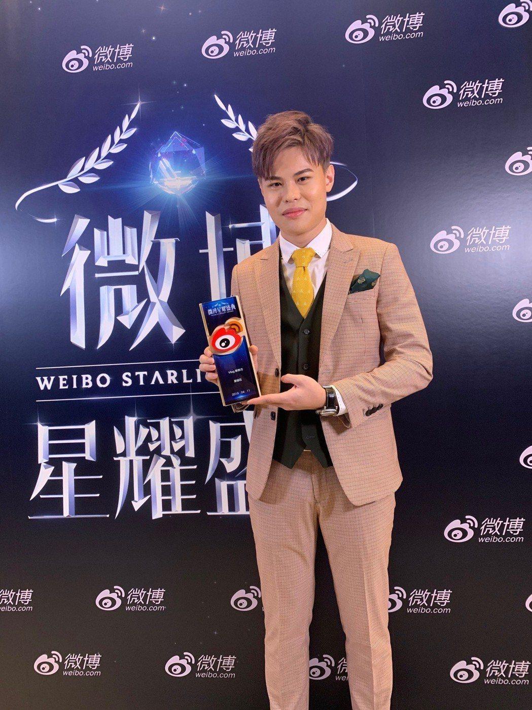 聖結石赴香港參與微博星要盛典,榮獲Vlog星勢力大獎。圖/webtvasia提供