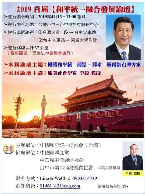 中國和平統一促進會今在台中舉行「九二共識大遊行」。圖/擷取自中國和平統一促進會