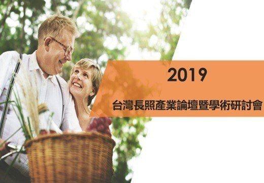 台灣長照產業論壇暨學術研討會邀請中醫、西醫、牙醫界醫師及多位專家學者,共同發表有...