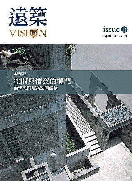 最新一期遠築季刊已於月初出版,並免費提供民眾線上閱讀。 人文遠雄博物館/提供