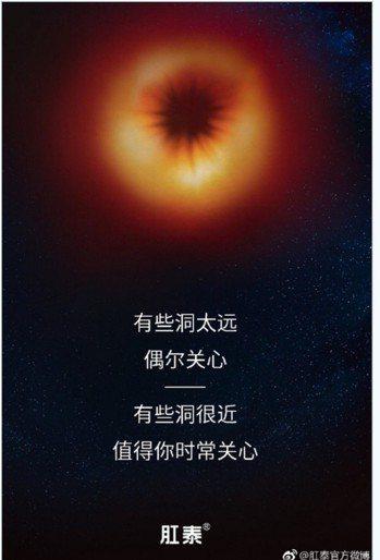 而後有痔瘡藥廣告跟著惡搞黑洞照片,將其影射人體某器官。 (取材自微博)