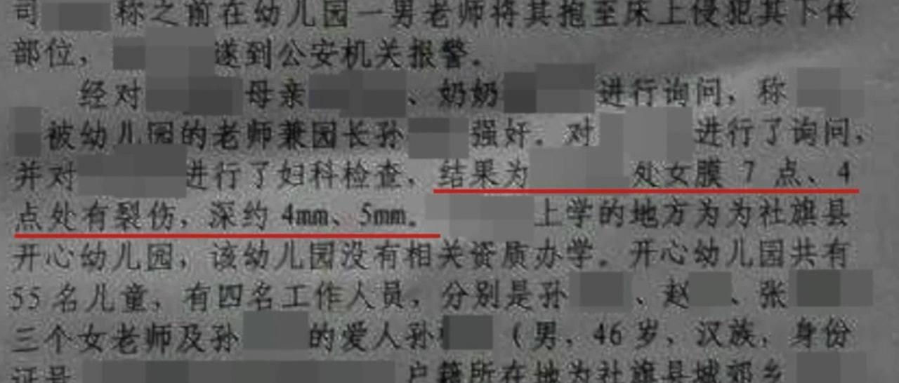 小雅證實處女膜有損傷。圖/香港01提供