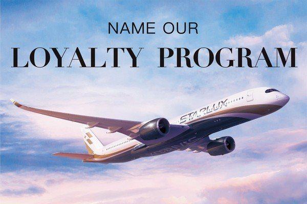 星宇航空邀請旅客一同來參與會員方案、卡級名稱命名。圖/星宇航空提供