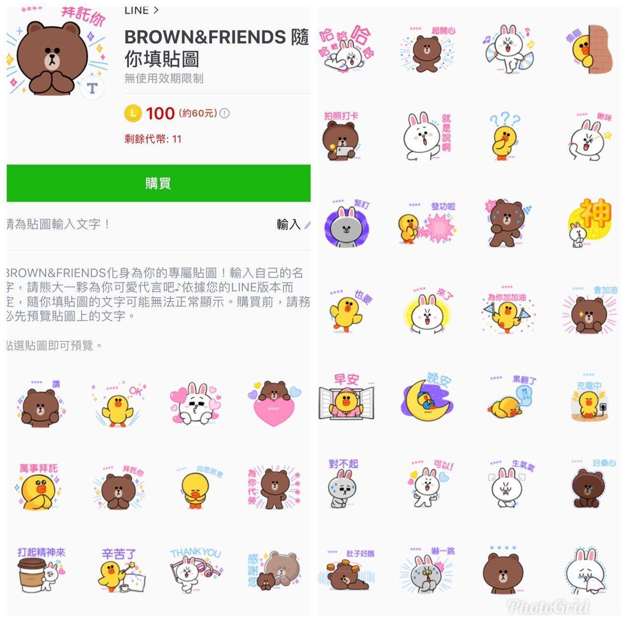 LINE全新的官方貼圖「BROWB&FRIENDS隨你填貼圖」一推出就登上熱門貼...