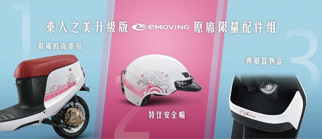 emoving shine 乘人之美升級版上市 買車加增歐風特仕安全帽及專屬置物盒。 圖/中華汽車提供