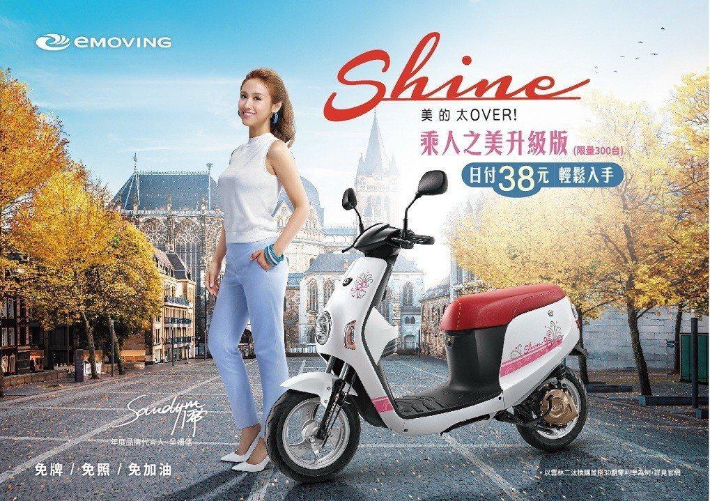 emoving shine乘人之美身升級版上市,日付38元輕鬆入手。 圖/中華汽...