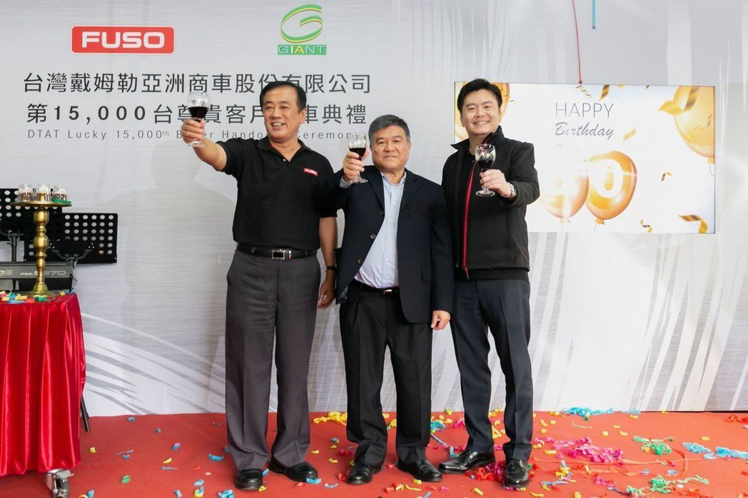 FUSO總代理DTAT於4月12日舉辦成立後第15,000台幸運車主活動,在客戶...