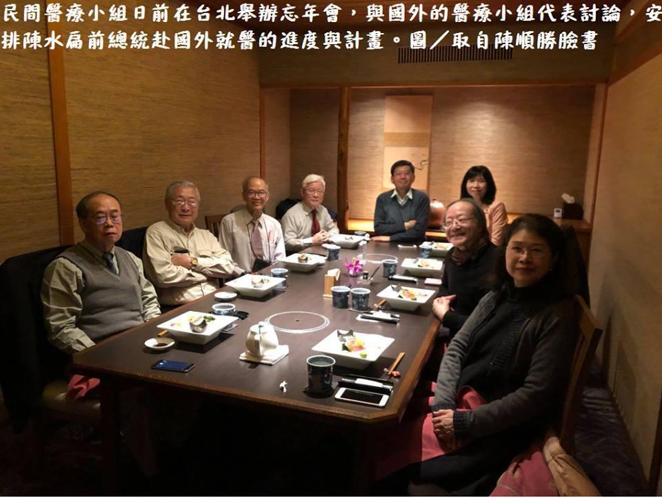 前總統陳水扁臉書貼照,民間與國外醫療小組代表日前聚會,討論安排扁赴國外就醫的進度...