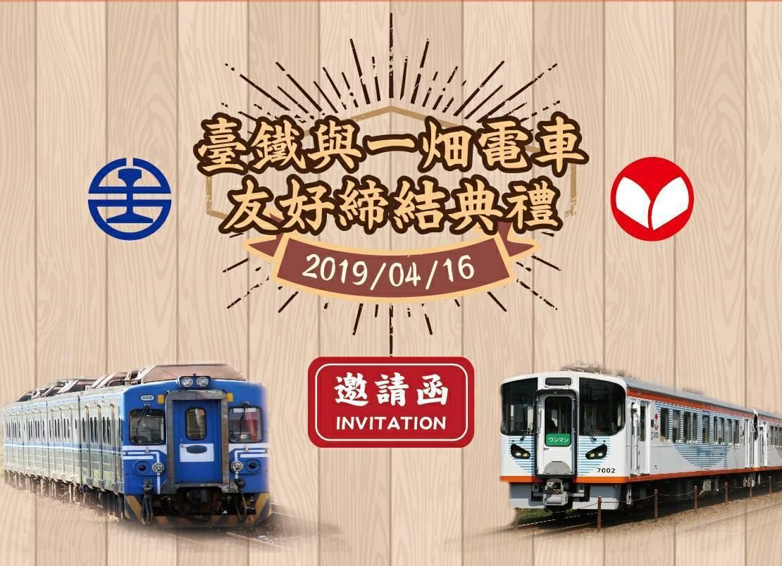 台鐵將與日本一畑電車締結友好鐵路。圖/台鐵提供