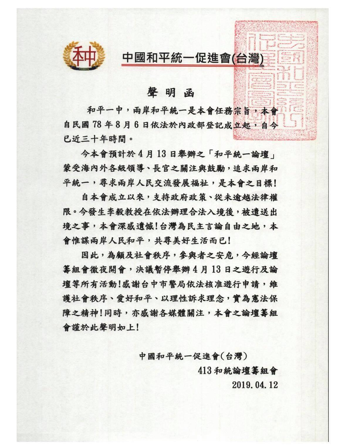 中國和平統一促進會原訂今下午舉行遊行,在地社團發起遊行反制,統促會今上午在臉書發...
