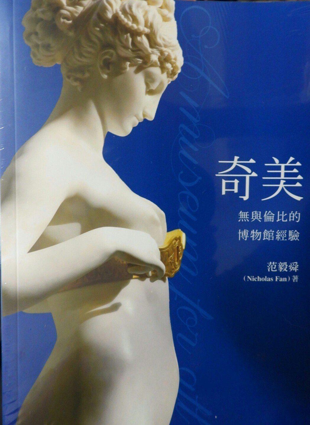 范毅舜新作「奇美:無與倫比的博物館經驗」。記者周宗禎/攝影