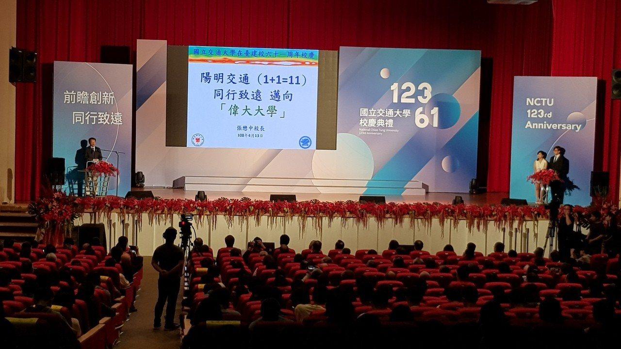 交大校長張懋中認為陽明與交大合校是「1+1=11」,同行致遠邁向偉大大學。記者黃...