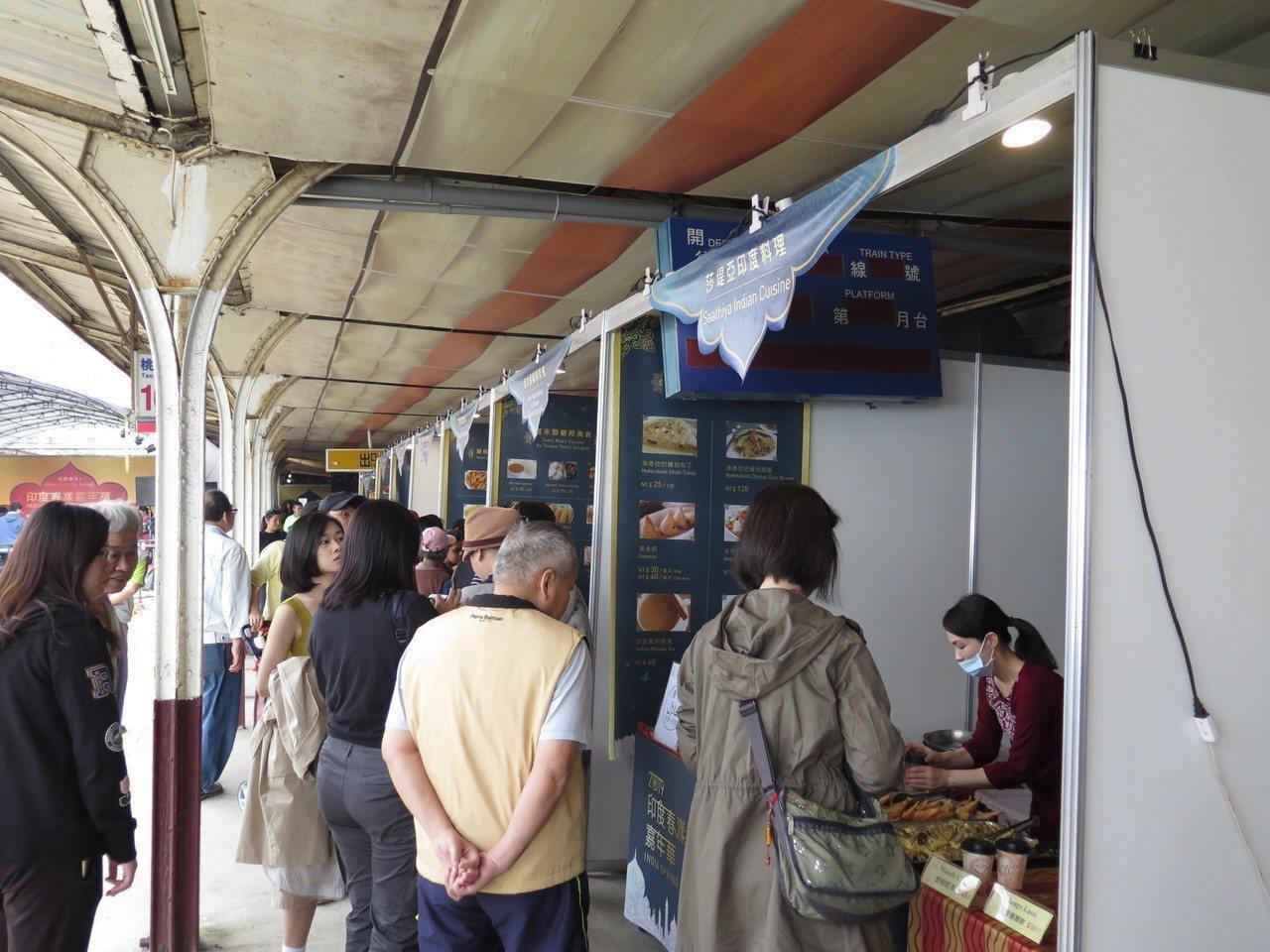 印度台北協會連續3年舉辦印度春漾嘉年華,今年首度移師桃園選在舊火車站月台登場,除...