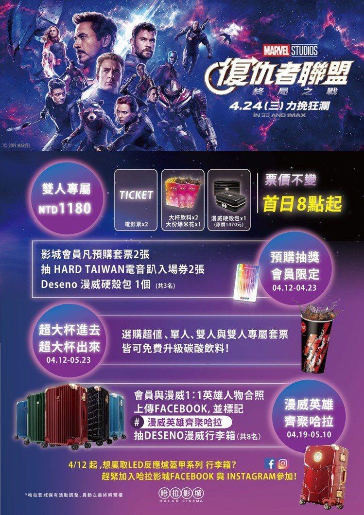 哈拉影城針對《復仇者聯盟:終局之戰》推出多種優惠促銷方案。圖/哈拉影城提供