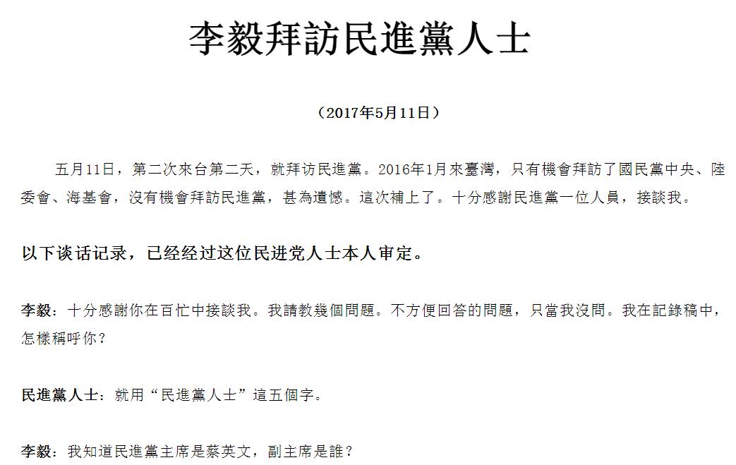 孫大千在網路上找到了李毅和「民進黨人士」會面的一篇對話,他請王浩宇要不要動用其強...