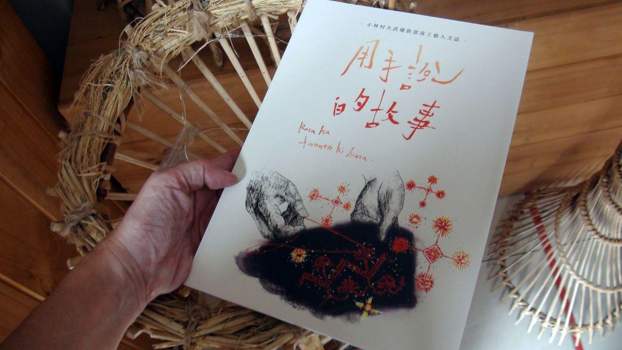 10年來,日光小林社區居民努力復振文化,今年大武壠文化節再度發表「用手說的故事」...