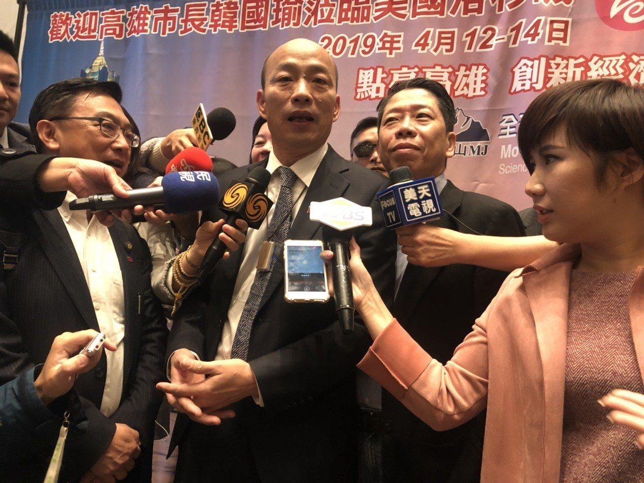 被問到黨內徵召他參選總統的呼聲,韓國瑜回應說,不曉得這些事,等我把美國行程專心做...