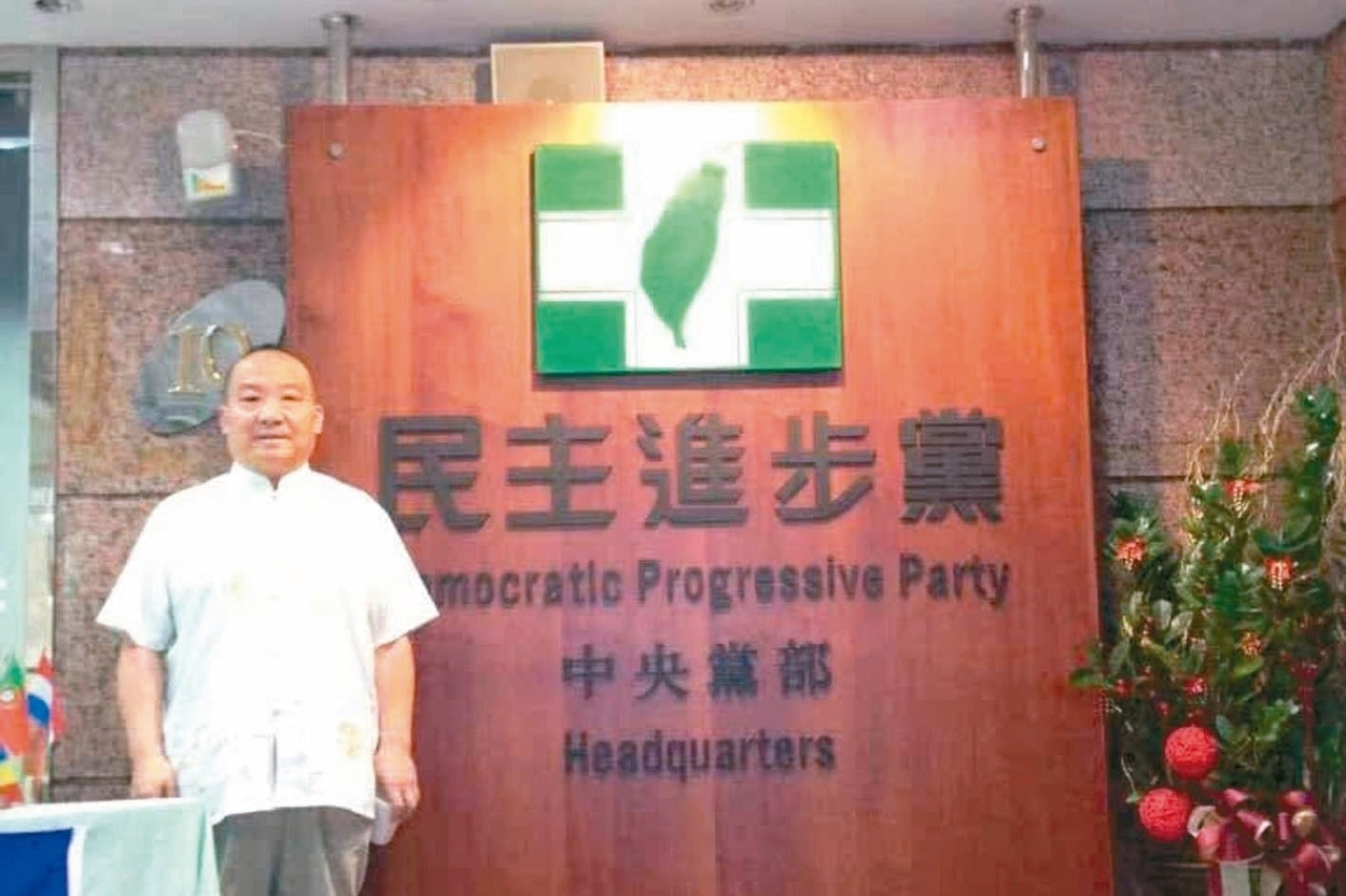 「李毅 民進黨中央黨部」的圖片搜尋結果