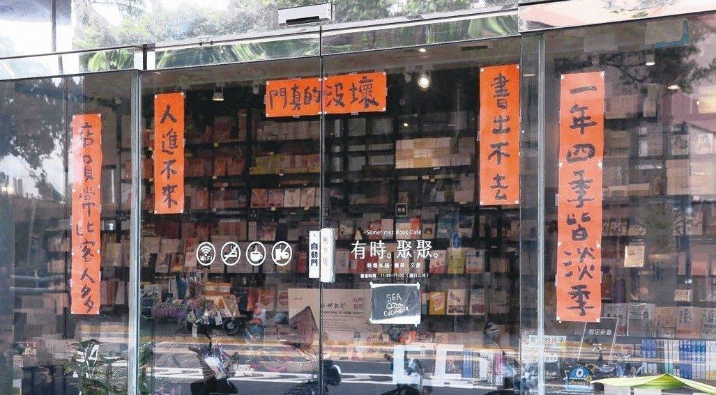 調查發現,書店二、三代多不願接班。圖為有書店貼起Kuso對聯:「人進不來,書出不...