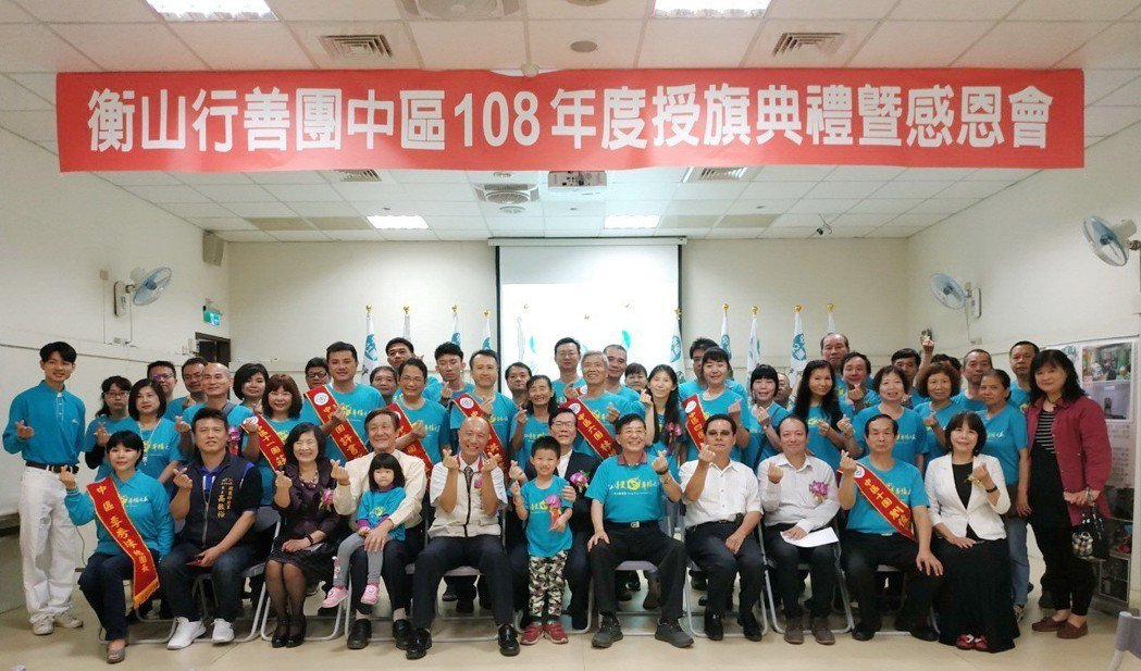 衡山基金會董事長劉坤炳(第一排中)與全體團長、副團長、志工夥伴們合影。    衡...