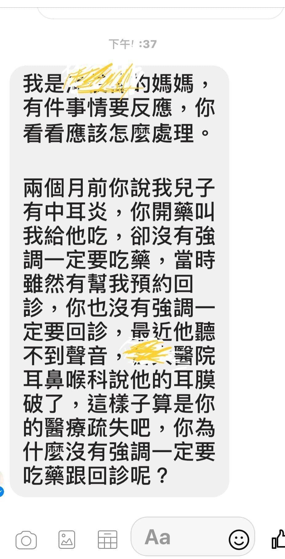兒科醫師陳木榮貼出家長的私訊。圖/取自柚子醫師的育兒診療室臉書粉專