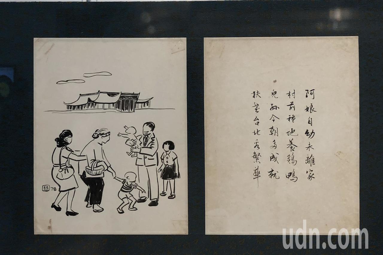 莊嚴二子莊因畫的〈台灣竹枝詞〉。記者何定照/攝影