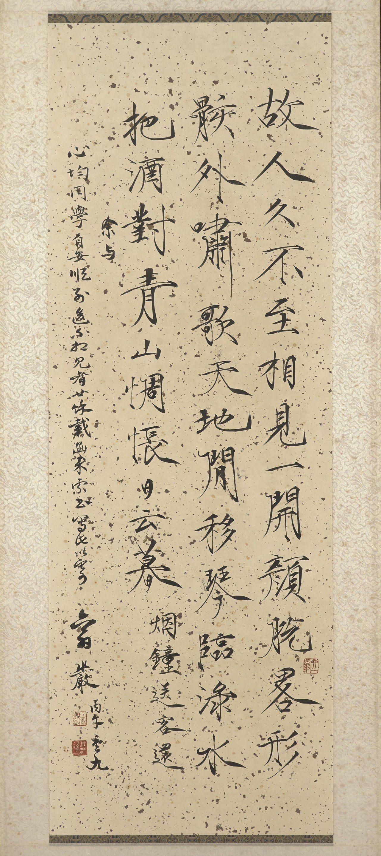 莊嚴最著稱的瘦金體〈致王心均五言律詩〉。圖/國父紀念館提供