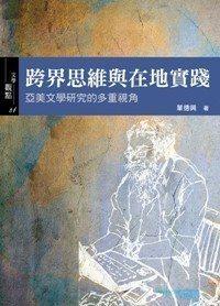 《跨界思維與在地實踐: 亞美文學研究的多重視角》。圖/取自書林出版公司