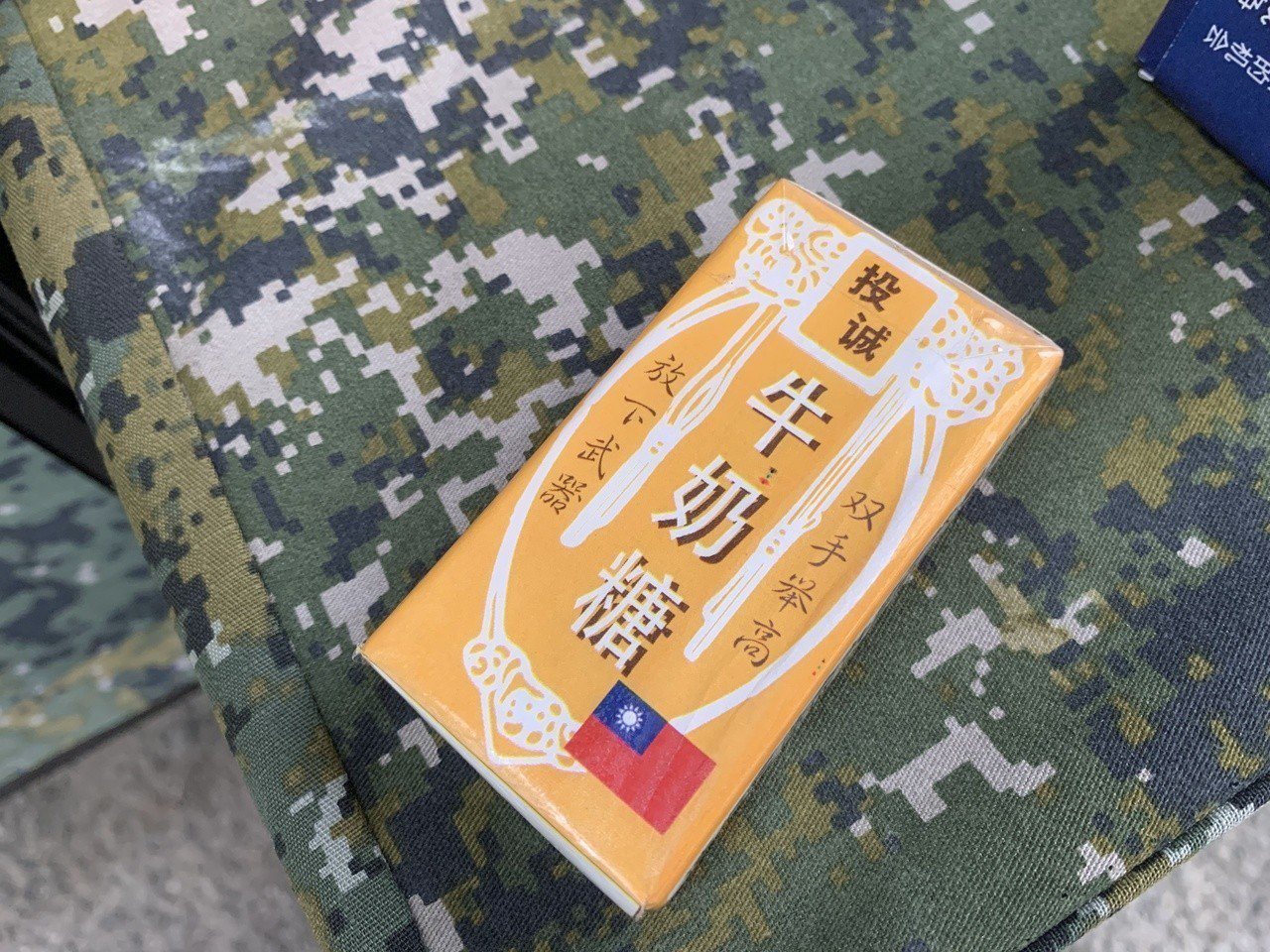 國防部心戰大隊製作「投誠食品」,示範軍方戰時招降共軍的心戰手段,包括「投誠方便麵...