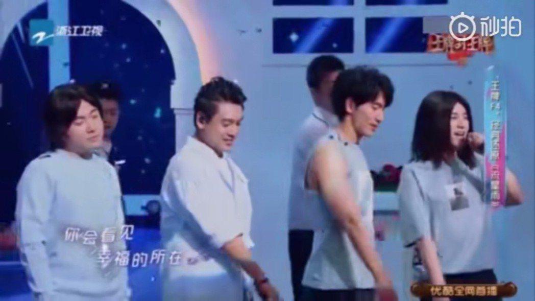 沈騰(左起)、朱孝天、言承旭、華晨宇重組「F4」同台。圖/摘自微博