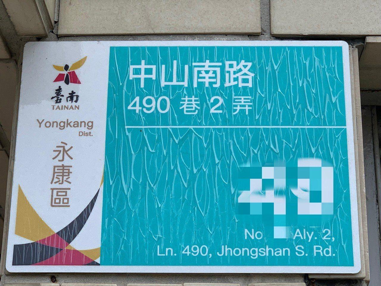 台南市將全面更新70多萬戶門牌,剛更換的第一批新門牌,就傳出不耐日曬表面裂成龜殼...