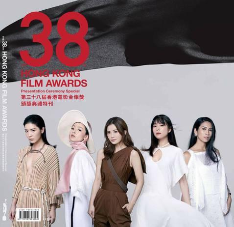 第38屆香港電影金像獎在4月14日於香港文化中心舉行,這次的頒獎典禮以「Keep Rolling」為題,希望香港電影工作者謹記對電影創作的熱誠。這次不僅競爭激烈,席間也星光熠熠,頒獎嘉賓包括劉德華、...