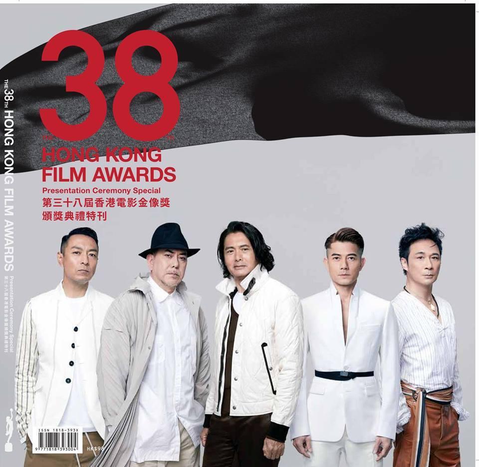 第38屆香港電影金像獎在4月14日於香港文化中心舉行。圖/摘自臉書