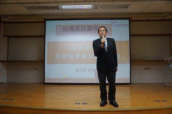 前立委蘇清泉受邀與會貴賓的致詞,並表達對國內長照產業發展的重要性與看法。 楊連基...