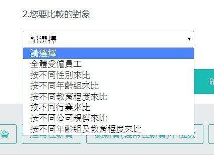 圖/擷取自薪情平臺