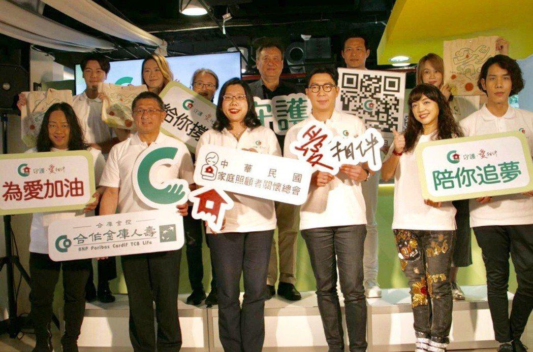 多位藝人齊聚為照顧者發聲,前排左起為賴銘偉、合庫人壽總經理張志杰、中華民國家庭照...