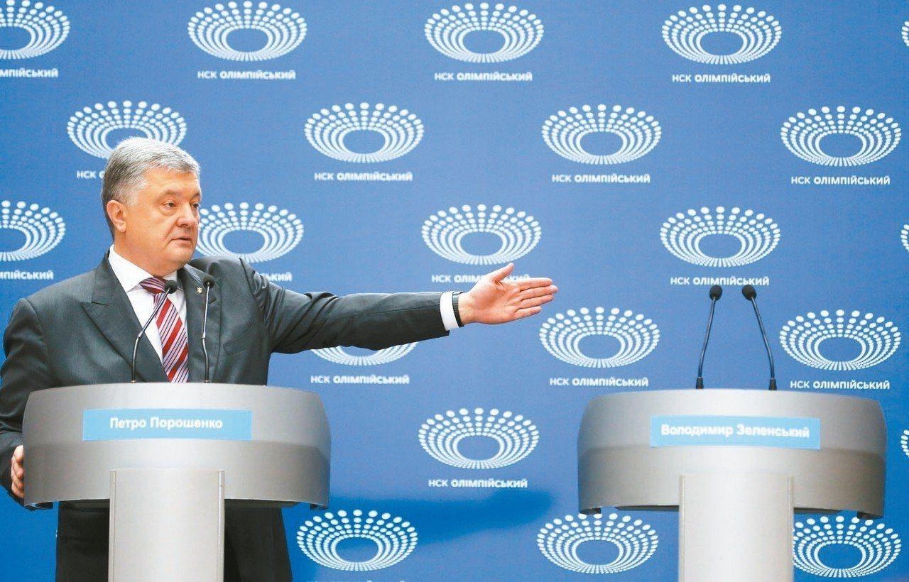 現任總統波洛申科先前邀請對手澤倫斯基參加14日的辯論會,對方如預期缺席。 美聯社