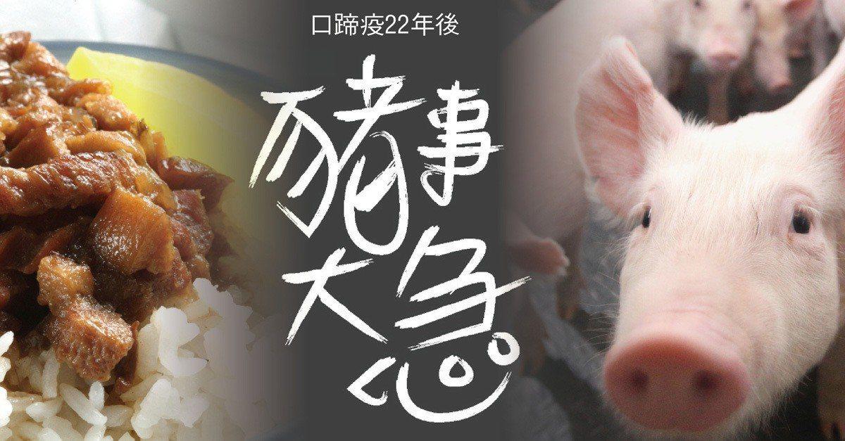 適逢豬年,聯合報願景工程呼籲全民守護台灣養豬產業,免受來自大陸非洲豬瘟威脅。期盼...