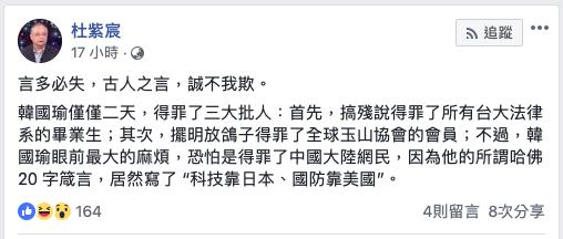中華大學講座教授杜紫宸表示韓國瑜的發言恐怕為他引來了大麻煩。圖擷自 FB: ...