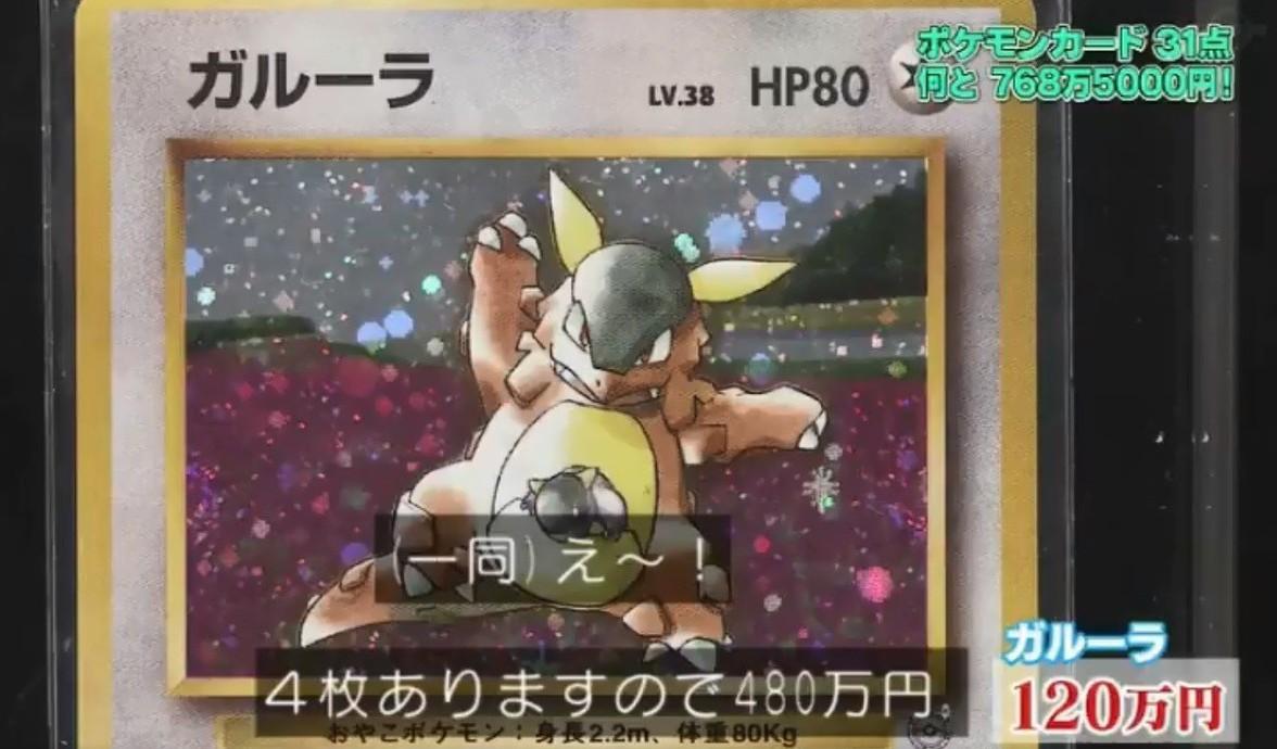 專家指出,光是一張「袋龍」的卡片,就有120萬日圓的價值。圖片來源/Twitte...