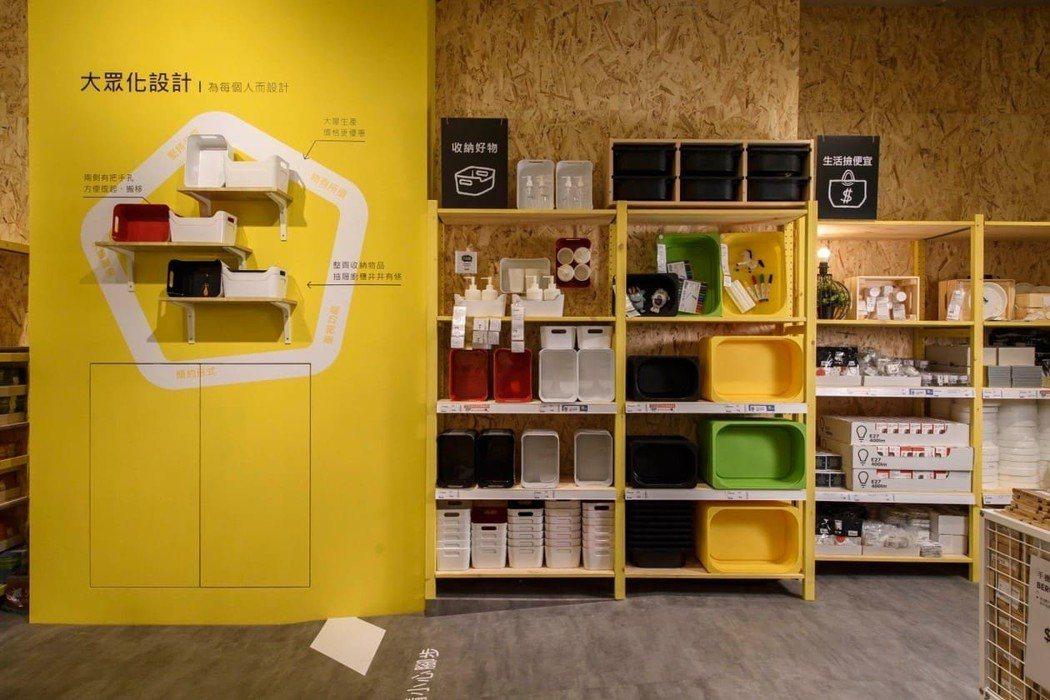 IKEA大眾化設計希望讓大多數人都能輕鬆擁有、享受更美好的生活。 IKEA /提...