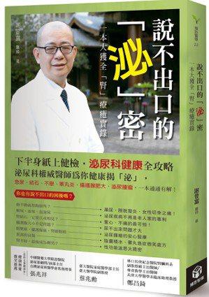 書名:說不出口的「泌」密:一本大獲全「腎」療癒實錄作者: 謝登富 出版...