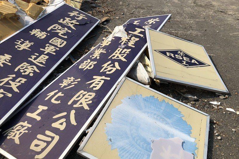 彰化溪州榮民工廠被提報文資列冊追蹤,4月初卻遭通報已被拆除。 圖/聯合報系資料照