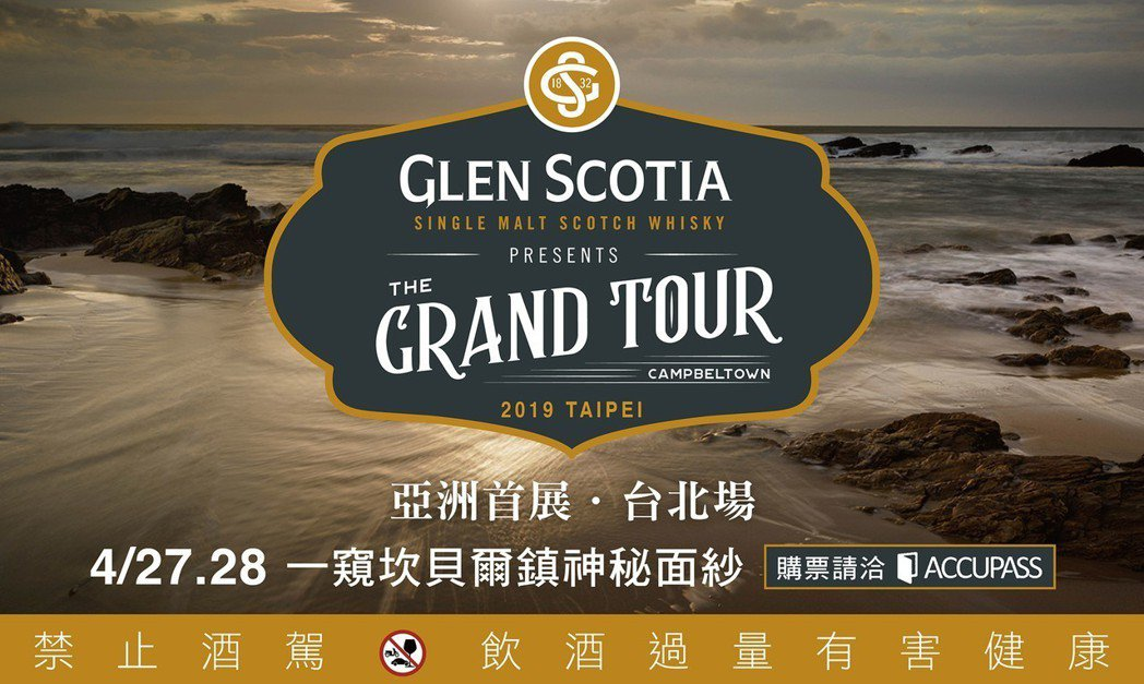 格蘭帝Glen Scotia-Grand Tour 2019 Taipei亞洲首...