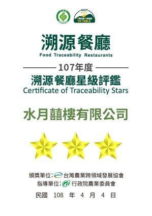 107年溯源餐廳星級評鑑最高級三星。 水月囍樓/提供。
