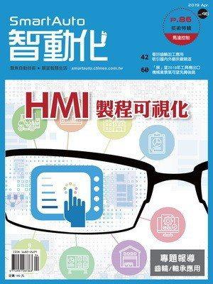 2019年4月(第46期)HMI製程可視化