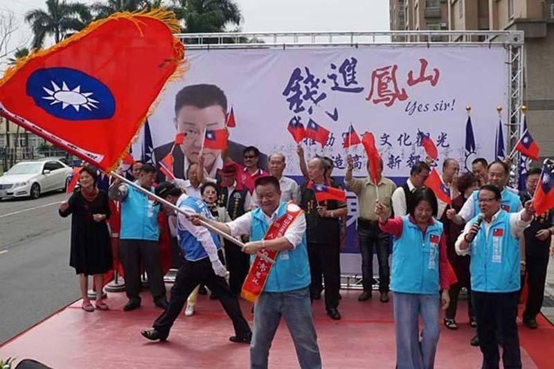 陳良沛(揮旗者)在經過慎重考慮,2月底正式決定參選鳳山區立委。